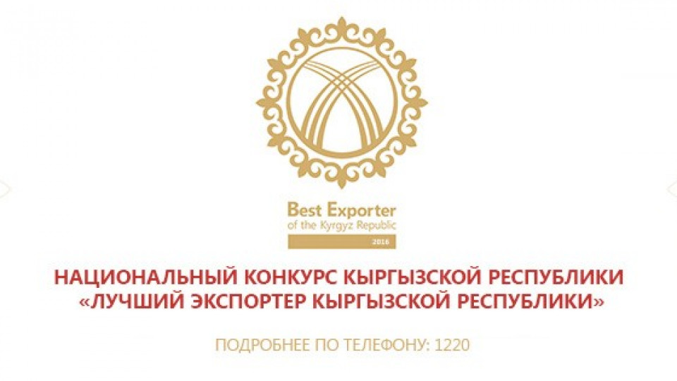 Лучшие экспортеры Кыргызской Республики 2016 года