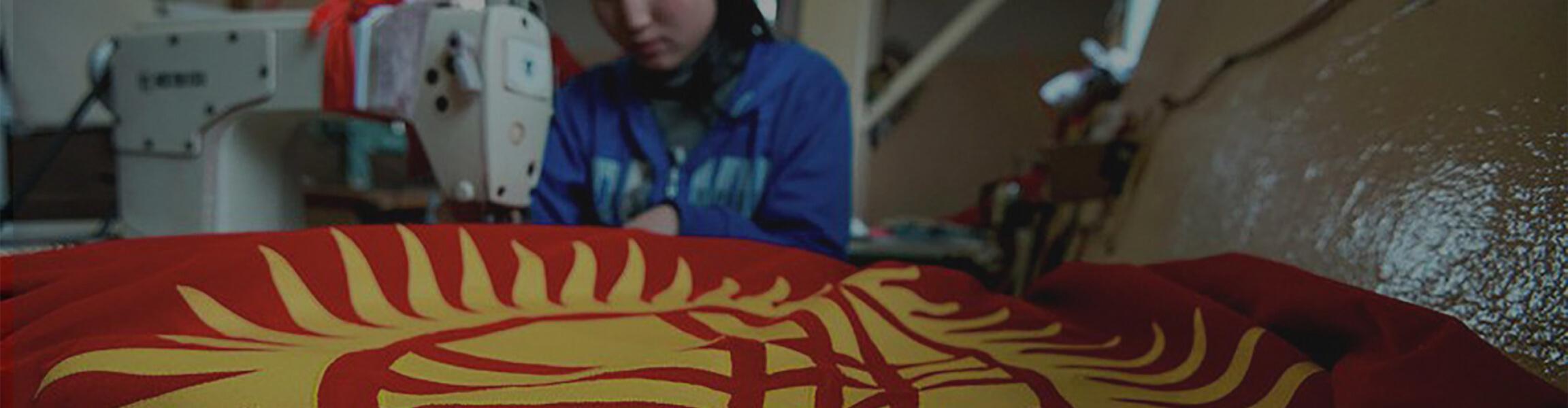Для импортеров | Продвижение и защита инвестиций в Кыргызстане