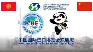 Агентство принимает заявки на участие в международной выставке «China International Import Expo» 5 - 10 ноября 2021 года, г. Шанхай, Китайская Народная Республика