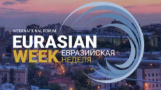 Узнайте как попасть на полку супермаркета на форуме Евразийская неделя!
