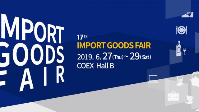 Международная выставка «Import Goods Fair 2019» 27-29 июня 2019 года, г. Сеул, Республика Корея