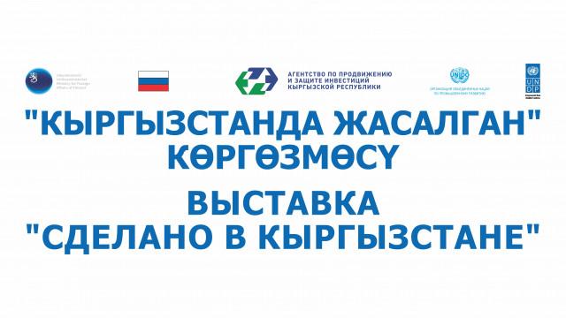 В рамках Восьмой Межрегиональной Кыргызско-Российской конференции прошла выставка «Сделано в Кыргызстане».
