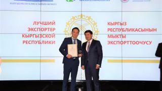 В Бишкеке состоялась церемония награждения лучших экспортеров за 2018 год