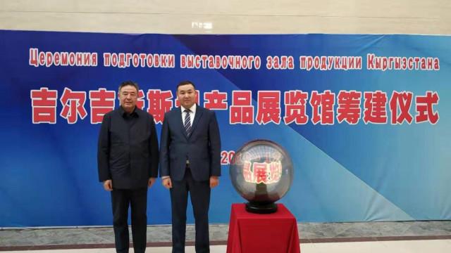 Открылся Торговый дом «Кыргызстан» в городе Кашгар, Китайская Народная Республика