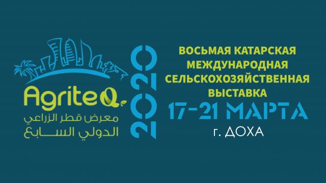 Международная сельскохозяйственная выставка «AGRITEQ-2020».