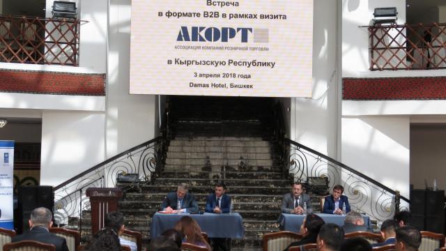 3 апреля 2018 года в гостинице Дамас прошел бизнес диалог с участием российских  розничных сетей и производителей, экспортеров Кыргызстана.