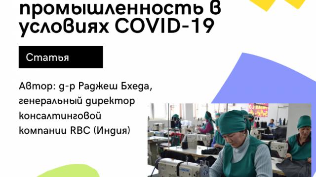 Пандемия коронавируса: Что может сделать швейная промышленность во время этого кризиса?