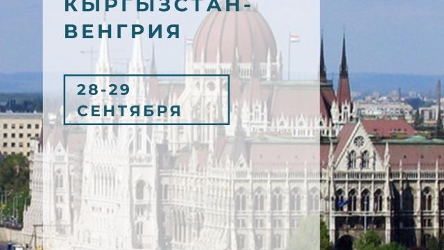 Кыргызско-венгерский форум