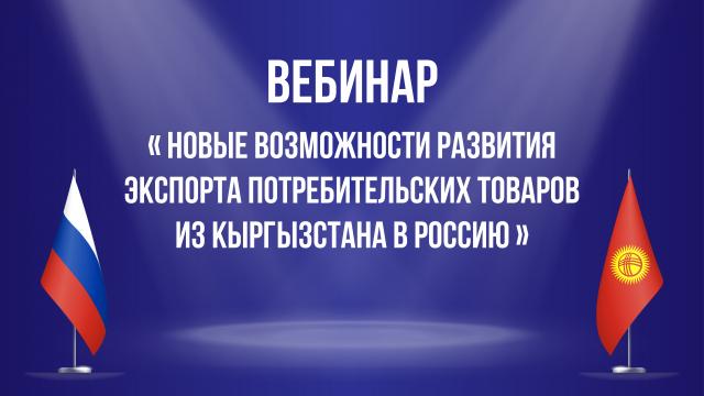 Вебинар по экспорту товаров в Россию