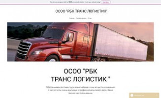 ОсОО «РБК Транс Логистик»