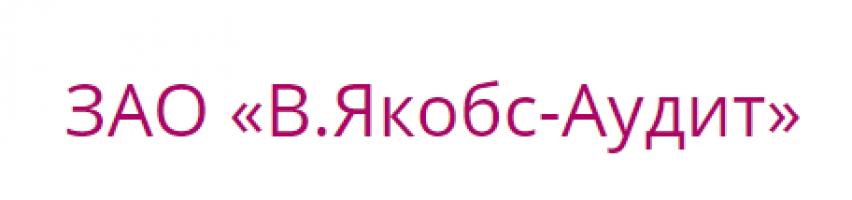 «В.Якобс-Аудит»